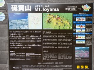 Learn about the geology of Kirishima-Kinkowan National Park in Japanese, Chinese, Korean, and English