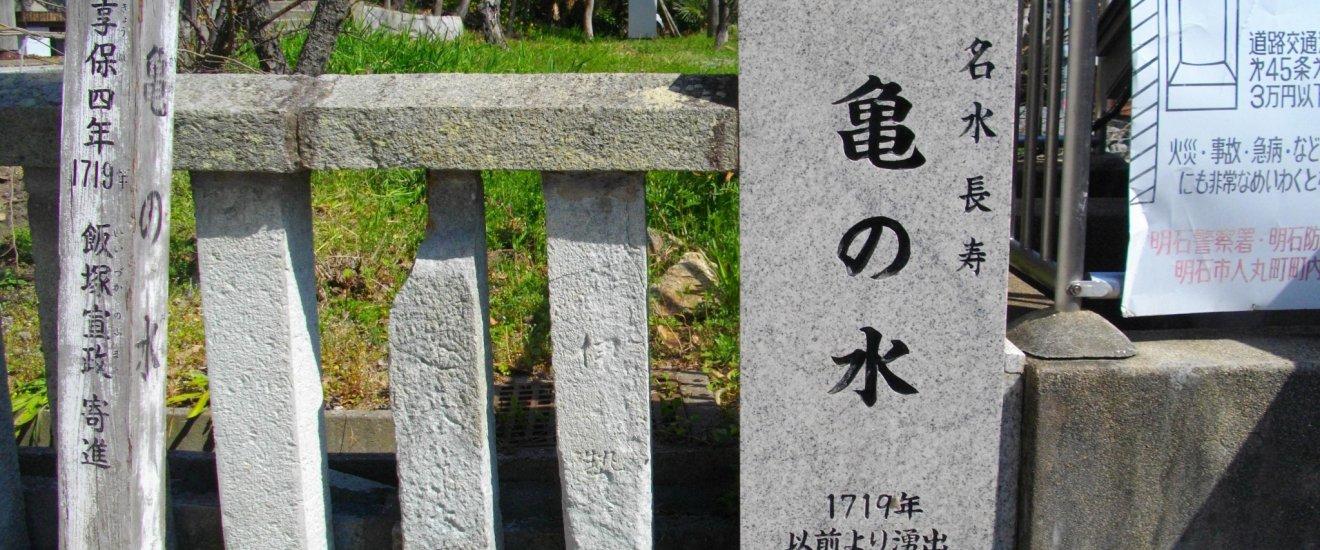Kame-no-mizu