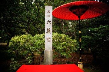 Rikugien Gardens in Komagome