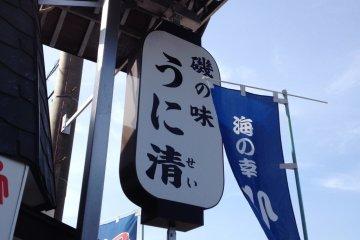 Fresh seafood restaurant Uni-Sei