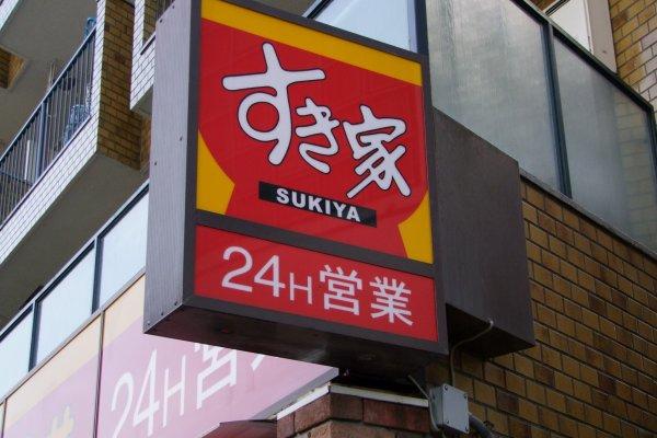 Many Sukiya restaurants are open 24 hours a day