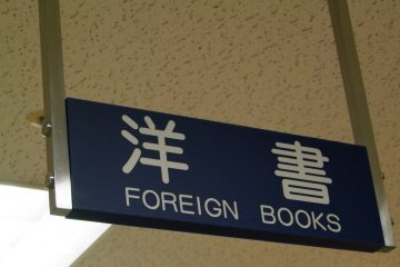 5 English Bookstores in Tokyo