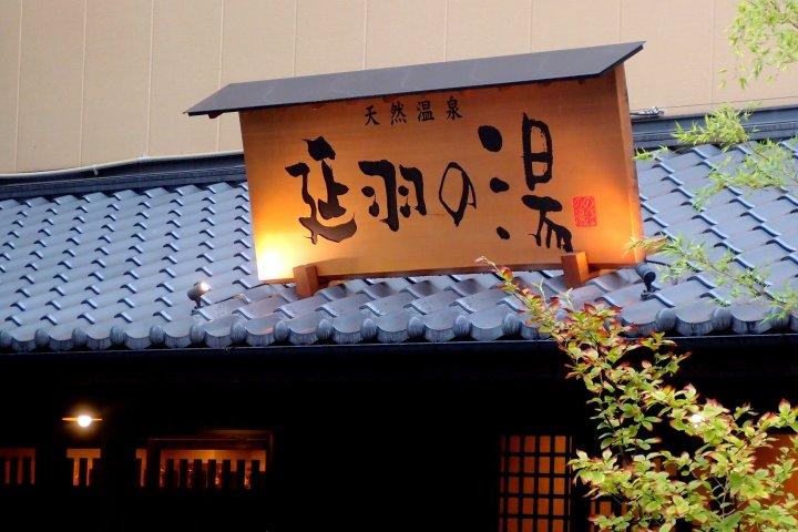 Nobeha no Yu Hot Springs Onsen