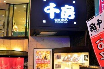 อุ่นเครื่องที่คันไซด้วยOkonomiyaki