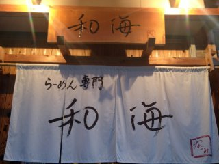 Look for these kanji