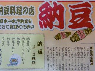 Natto Course menu and Al a carte menu
