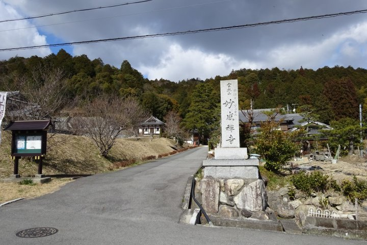 近江ふらり 妙感寺