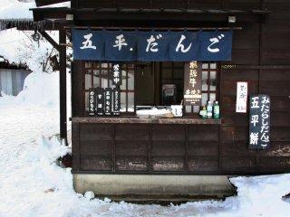 당고(일본 전통 과자)를 파는 곳