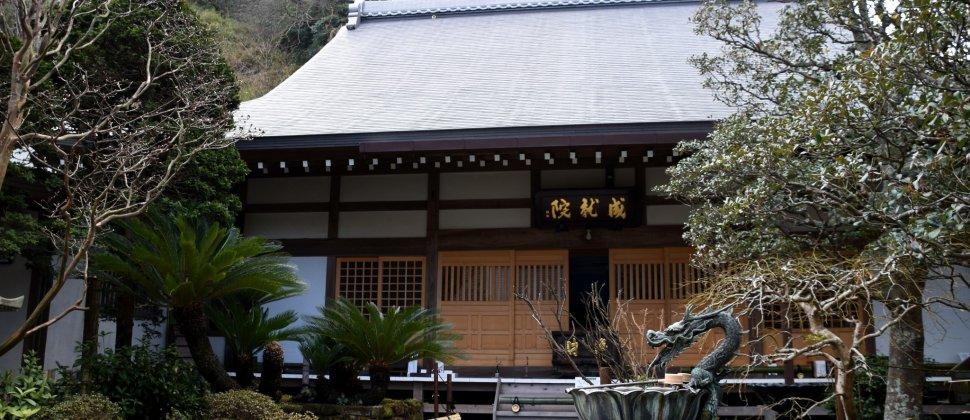鎌倉 成就院