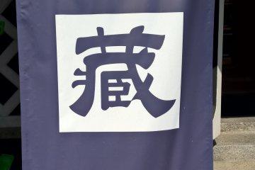 Café de Kura