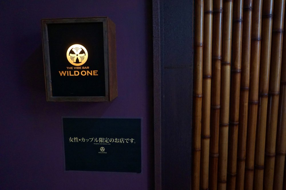 The main entrance to the Vibe Bar Wild One is located on 3F
