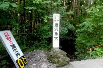 Narusawa Ice Cave in Yamanashi