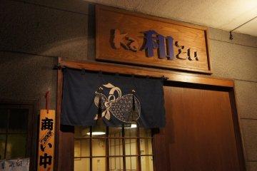 KaZu's Okonomiyaki & Monjayaki