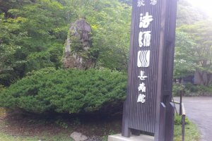 Welcome to Hoshi Onsen