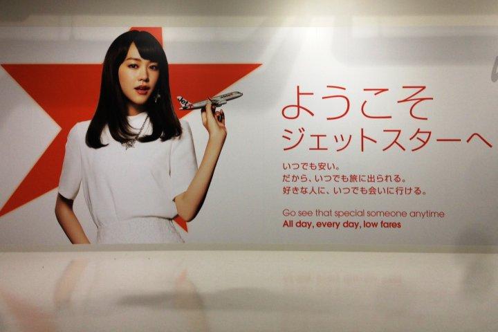 De Narita à Kyoto, Avion ou Train ?