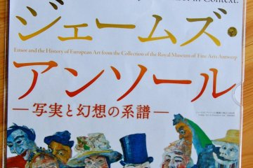 James Ensor Exhibit - Sompo Museum