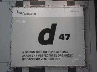 L'affiche pour le d47 Museum