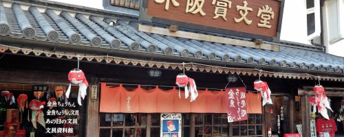Best of the Yanai Historic District