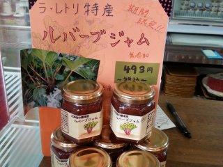 Limited rhubarb jam