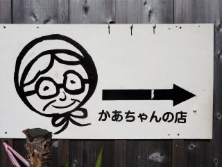 If you take the Kumanogawa boat ride, plan to have lunch at Kaachan-no-mise (Mom's Shop)