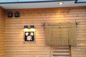 Entrance of Sumika in Kutchan, Niseko area