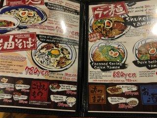 "Shuhei ramen, or ""oil noodles""?"