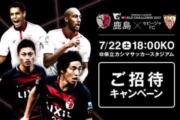 Kashima Antlers x Sevilla FC