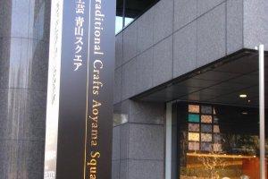 ด้านนอกของAoyama Square