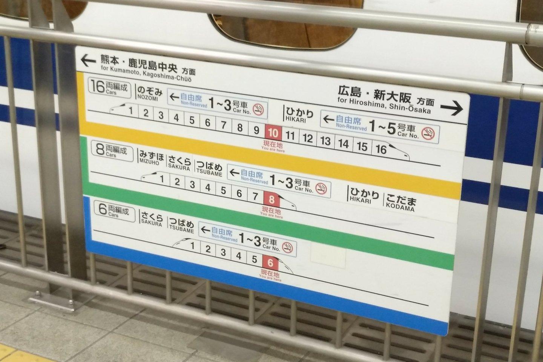 A informação sobre o número de carruagens e a sua numeração em cada um dos comboios do tipo shinkansen que passam numa certa linha está sempre afixada em local visível junto a cada entrada de carruagem