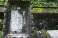 Konpira-san in Fujieda