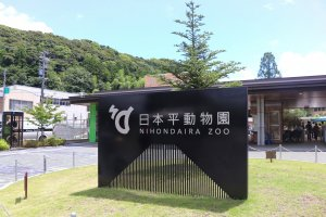 Entrance to Nihondaira Zoo.