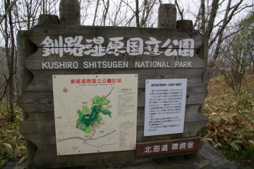 Kushiro Shitsugen by rail