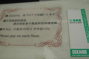 Information booklet that has an index listing most of the products being sold in the store and which floor are they located on. The booklet is in Japanese.