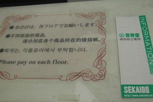 Livro de informação que lista a maioria dos produtos que estão sendo vendidos na loja e em que andar ele se encontra. Este livro está em japonês.