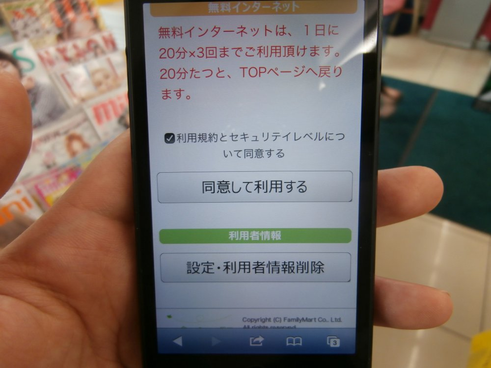 how to use wifi in japan