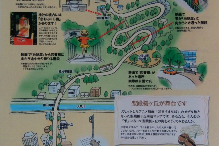 Seiseki-Sakuragaoka in Tokyo