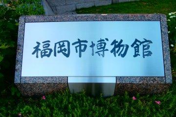พิพิธภัณฑ์ เมืองฟุกุโอะกะ
