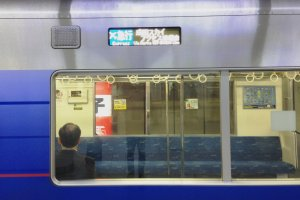 Being a Terminal Station it is easy to get a seat to Tokyo or Narita Airport from Haneda Airport Station