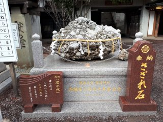 A Sazare Stone, made up of many pieces, mentioned in Japan's national anthem.