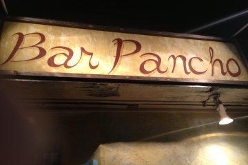 쇼난 해변의 스페인 바루 Bar Pancho