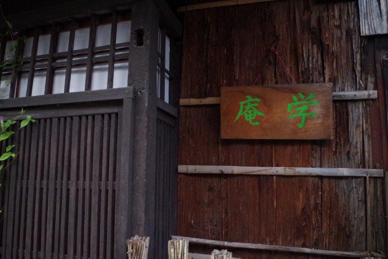 บ้านมะชิยะไคโคอันในฮิกะชิยะมะ