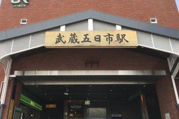 Akiruno City - Museums & Galleries