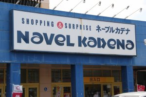Navel Kadena is the primary shopping district in Kadena town