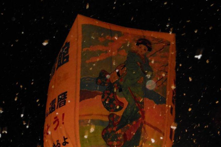 Akita Big Paper Balloon Festival