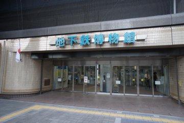 Metro museum entrance