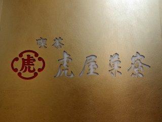 Papan nama Toraya Karyo café (虎屋菓寮)
