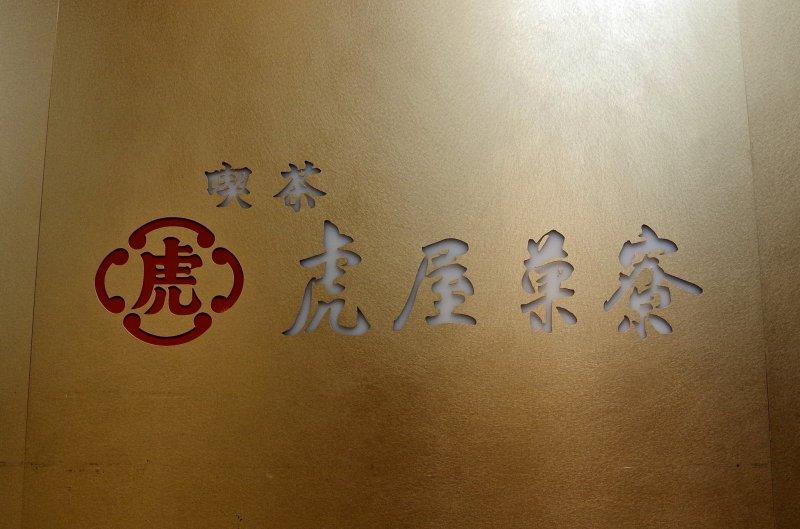 <p>虎屋菓寮的标志</p>
