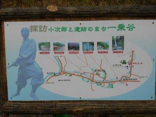 小次郎の滝(一乗滝)への道中にある看板