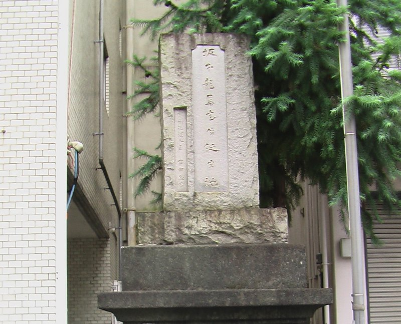 Stone monument indicating this is the place Sakamoto Ryoma was born