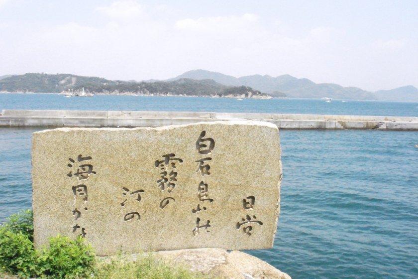 Shiraishi Island marker